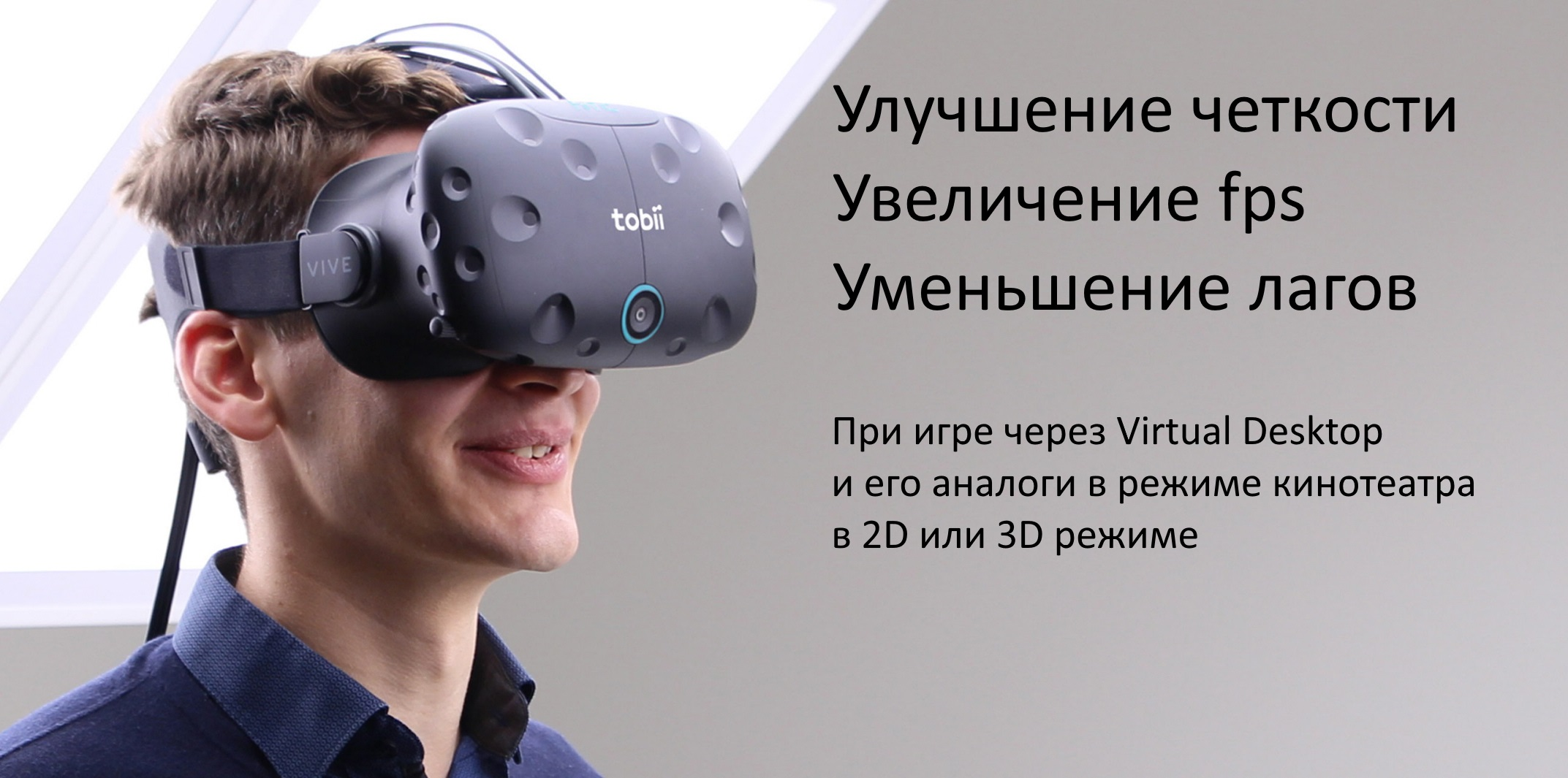 Улучшение качества изображения при игре в VR через Virtual Desktop
